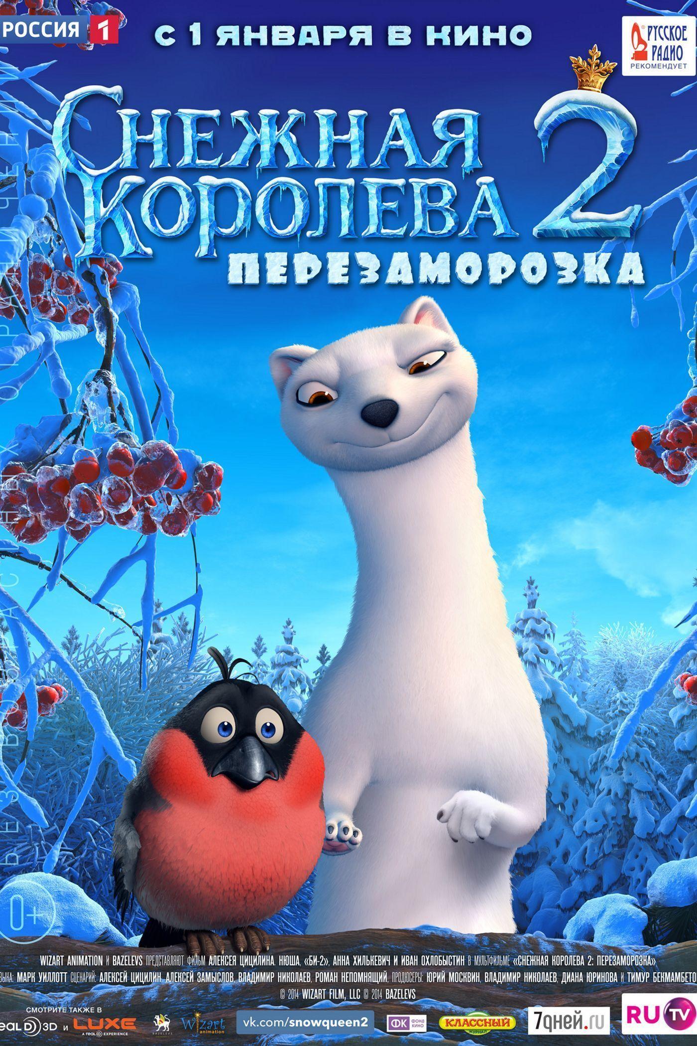 Affiches et pochettes la reine des neiges 2 le miroir sacr de aleksey tsitsilin - Les reines des neiges 2 ...