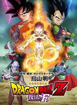 Couverture de Dragon Ball Z : La Résurrection de Freezer