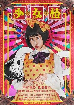 Couverture de Shojo Tsubaki