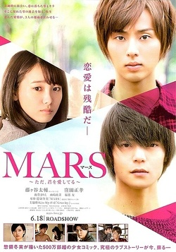 Couverture de MARS ~But I love you~