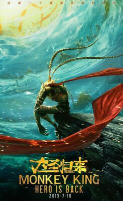 Couverture de Monkey King: Hero is back