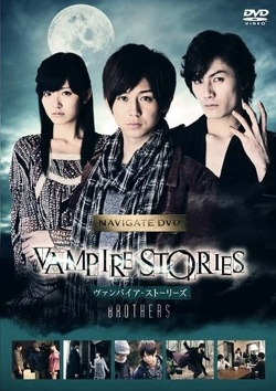 Couverture de Vampire Stories BROTHERS