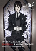 Kuroshitsuji : Book of Murder première partie