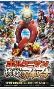 Pokémon 19 - Volcanion et la merveille mécanique