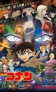 Détective Conan 20: The Darkest Nightmare