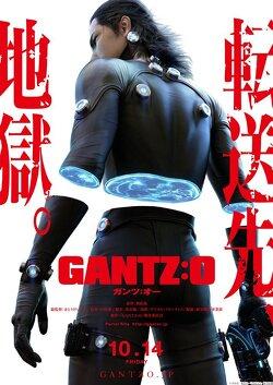 Couverture de Gantz: O