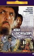Ivan Vassilievitch change de profession
