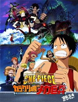 Couverture de One Piece film 7 : Le soldat mécanique géant du château Karakuri