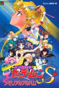 Couverture de Sailor Moon S, le film