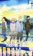 Kyoukai no Kanata : I'll be here - Mirai-hen