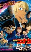 Détective Conan 22 : L'exécutant de Zéro