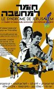 Le Syndrome de Jérusalem