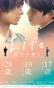Life – Love on the Line