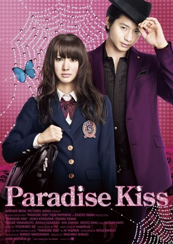 Couverture de Paradise kiss