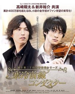 Couverture de Fujimi Block No. 2 Symphony Orchestra