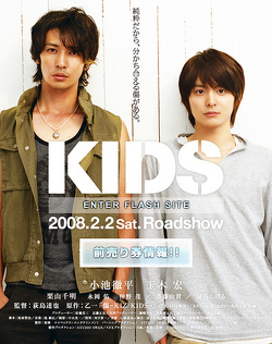 Couverture de Kids