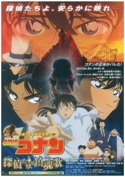 Couverture de Détective Conan 10 : Le Requiem des Détectives