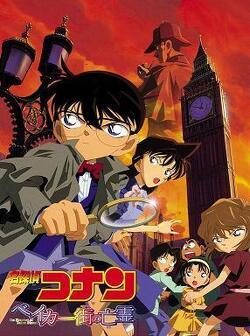 Couverture de Détective Conan 6 : Le Fantôme de Baker Street