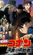 Détective Conan 13 : Le Chasseur Noir de Jais