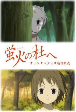 Couverture de Hotarubi no Mori e