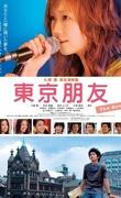 Tokyo Friends : The Movie