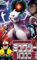 pokemon : le retour de Mewtwo