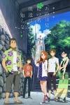 couverture Ano Hi Mita Hana no Namae wo Bokutachi wa Mada Shiranai. Movie