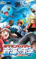 Pokémon 9 - Pokémon Ranger et le Temple des Mers
