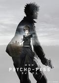 Psycho-Pass - Film