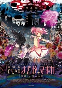 Couverture de Mahou Shoujo Madoka★Magica Movie 2: Eien no Monogatari