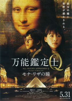 Couverture de All-Round Appraiser Q: The Eyes of Mona Lisa