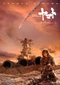 Couverture de Space Battleship Yamato