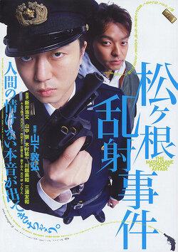 Couverture de The Matsugane Potshot Affair