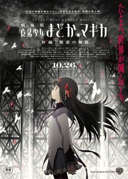 Couverture de Mahou Shoujo Madoka★Magica Movie 3: Hangyaku no Monogatari