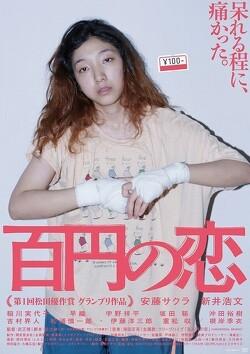 Couverture de 100 Yen Love