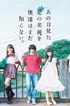 couverture Ano Hi Mita Hana no Namae wo Bokutachi wa Mada Shiranai Sp